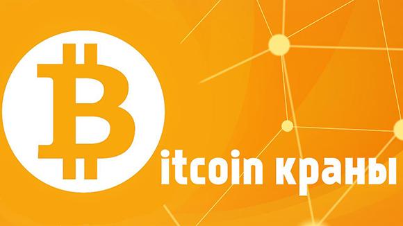 Электронная валюта bitcoin-15