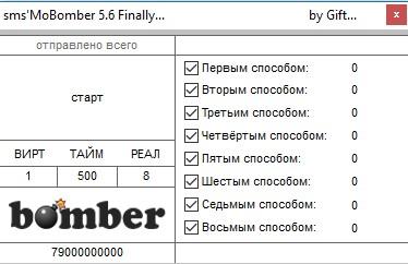 SMS Bomber - Программа для спама сообщениями на телефон | E