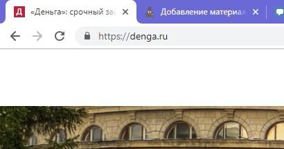 denga ru личный кабинет оплата займа