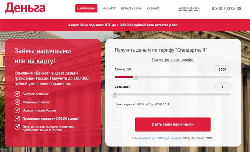 сайт займов без процентов detalimira.com займ без проверки кредитной истории на карту