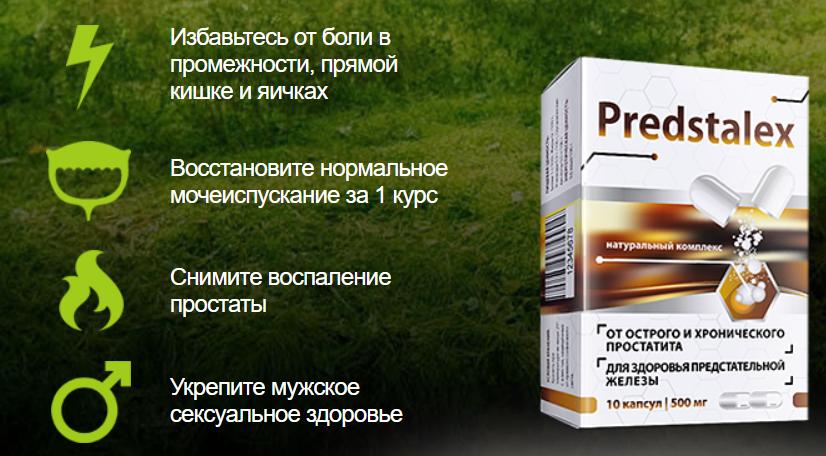 Комплексы лечения простатита простатит лечение преднизолоном