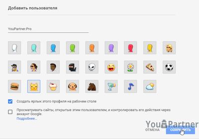 Новый пользователь Google Chrome