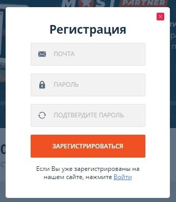 Форма регистрации в MostPartner