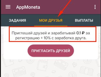 Реферальная система AppMoneta