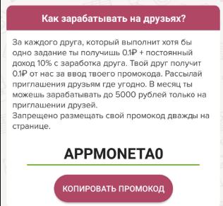 Промокод AppMoneta