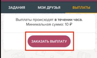 Вывод средств AppMoneta