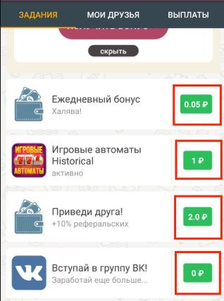 Задания AppMoneta