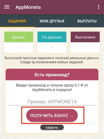 Бонус AppMoneta