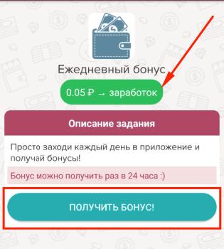 Ежедневный бонус AppMoneta